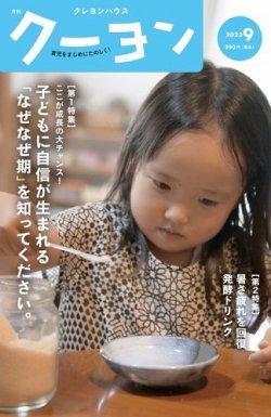 月刊クーヨン 表紙