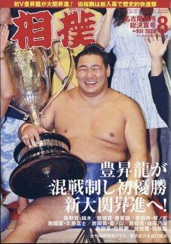 相撲 表紙