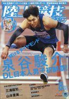 陸上競技マガジン:表紙