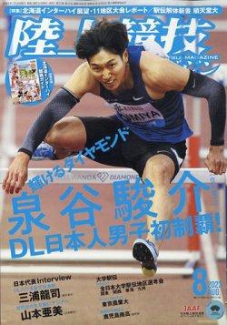 陸上競技マガジン 表紙