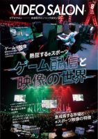 ビデオサロン:表紙