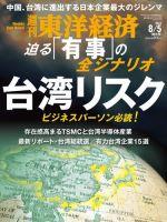 週刊東洋経済:表紙