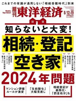 週刊東洋経済 表紙