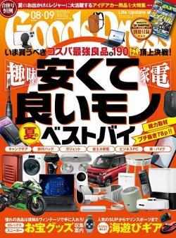 月刊GoodsPress(グッズプレス) 表紙