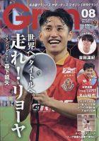 月刊 Grun(グラン):表紙