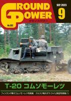 GROUND POWER(グランドパワー)