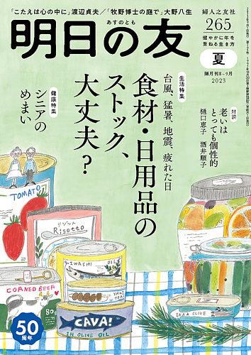 に 花 あの を よう の 読み方 風 待つ 春の