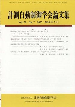 計測自動制御学会論文集 表紙