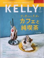 Kelly (ケリー):表紙