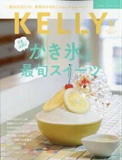 Kelly (ケリー) 表紙