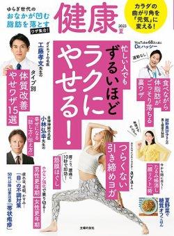 健康 表紙