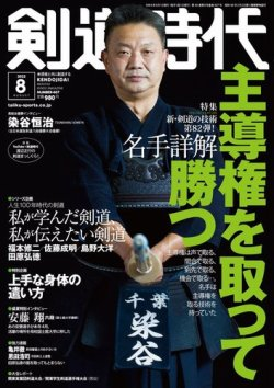 月刊剣道時代 表紙
