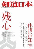 剣道日本:表紙