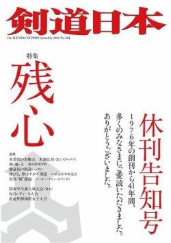 剣道日本 表紙