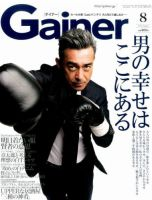 Gainer(ゲイナー):表紙