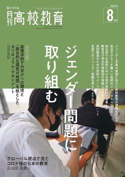 月刊高校教育 表紙
