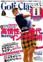 ゴルフクラシック:表紙