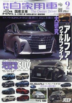 月刊 自家用車 表紙