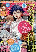 月刊 少年マガジン:表紙