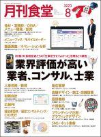 月刊食堂:表紙