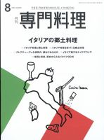 月刊専門料理:表紙