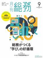 月刊総務:表紙