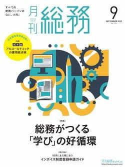 月刊総務 表紙