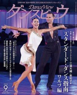 月刊 ダンスビュウ 表紙