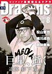 月刊 Dragons ドラゴンズ:表紙