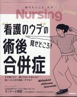 月刊ナーシング 表紙