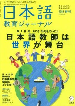 日本語教育ジャーナル  表紙