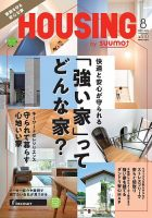 HOUSING by suumo:表紙