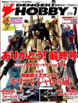 電撃HOBBY MAGAZINE (ホビーマガジン) 表紙