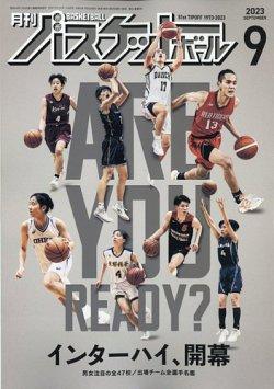 月刊バスケットボール 表紙