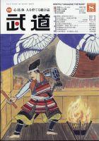 月刊 武道:表紙