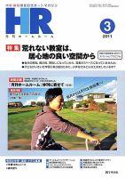 月刊HR(ホームルーム):表紙