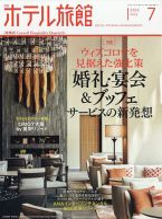 月刊ホテル旅館:表紙