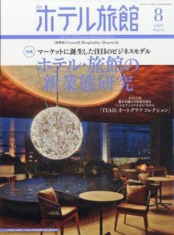 月刊ホテル旅館 表紙