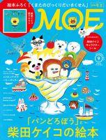 月刊 MOE(モエ):表紙