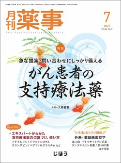 月刊薬事 表紙