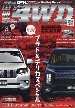 レッツゴー4WD 表紙