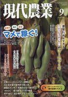 現代農業:表紙