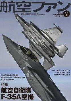 航空ファン 表紙