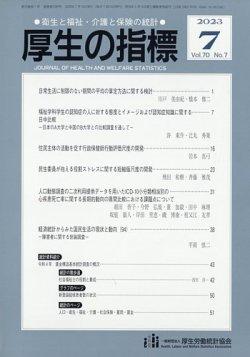 厚生の指標 表紙