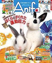 Anifa(アニファ) 表紙
