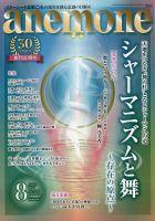 anemone(アネモネ):表紙