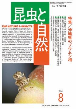 昆虫と自然 表紙