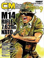 コンバットマガジン(COMBAT MAGAZINE):表紙