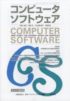 コンピュータソフトウェア:表紙