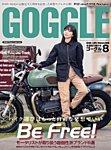 GOGGLE (ゴーグル):表紙
